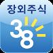 장외주식 38커뮤니케이션 by 38커뮤니케이션