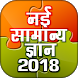 Samanya Gyan - Hindi GK 2018 Offline by FIKB