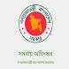 সমবায় অধিদপ্তর-COOP BD by Geeksntechnology Limited