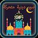 صور دينية متحركة GIF by teamdevs1