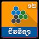 Khmer Biology Grade 12 by Khmer App Studio
