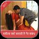 महीला क्यों बनाती है गैर संबंध by fadu apps