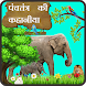 Panchtantra Ki Kahaniya by Fireball Solutions