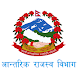IRD Nepal by Inland Revenue Department, Nepal