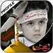 Muharram Profile Pic Dp 2017 by meritapps free photo frames
