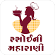 Rasoi Rani Gujarati Recipes by vijash