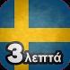 Μάθετε σουηδικά σε 3 λεπτά by 3-MIN-SOFTWARE