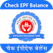 Check EPF Balance Online by Update Softwere App Studio