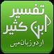 Tafsir Ibn Kaseer Urdu Terjuma by Imagination to Innovation