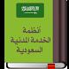 انظمة الخدمة المدنية السعودية by AL kanony