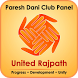 United Rajpath by Ideal Experiential Learning Pvt. Ltd.