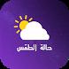 حالة الطقس بالمغرب by akadmob