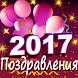 Новый Год Поздравления by FreeAppsss