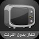 تلفاز بدون انترنت SIMULATOR by Anialink Dalin