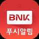 BNK부산은행 푸시알림 by 부산은행