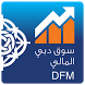 DFM for Tablet by Dubai Financial Market