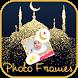 EID Mubarak Photo frames - Eid Al Adha Photo Frame by PHOTOG INC