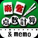 麻雀点数計算+点数記録memo by capote