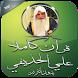 قرآن كاملا بدون نت علي الحذيفي by قرآن كاملا بدون انترنت