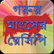 গরুর মাংসের বাংলা রেসিপি Bangla Recipe by StormBD Studio