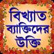 বিখ্যাত ব্যাক্তিদের উক্তি-Bangla Quotes by apps.maja.bd
