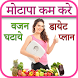 Weight Loss Tips in Hindi by Big Apps Store