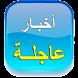 اخبار عاجلة by App MAX