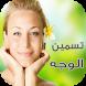 طرق تسمين الوجه و الخدود مجربة by وصفات المرأة - wasafat