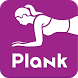 Plank workout by ShvagerFM