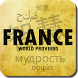 Proverbes français by Radiance App
