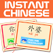 Free Instant Chinese by Ling Zi Chen