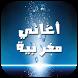 أغاني مغربية 2017 by Hbapps