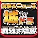 攻略ニュースまとめ for 城とドラゴン(城ドラ) by オードン