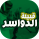 شيلات قبيلة الدواسر by New Generation App
