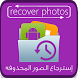 Deleted Photo Recovery 2018 - Without Root by