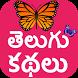 Telugu Stories New by saitutorials