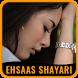 Ehsaas Shayari