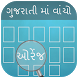 Easy View In Gujarati & Read by Black Orange Corner