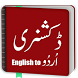 Urdu to English Dictionary by Apps nd game zone