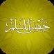 اذكار حصن المسلم by appsky
