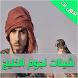 شيلات نجوم الخليج - بدون نت by CyclasNiklas