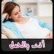 متابعة الحمل - انت و الحمل by Y.S.W