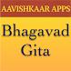 Bhagavad Gita by Aavishkaar Apps