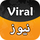 Viral News - Hot Urdu Content by Aghai Media Group