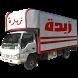 نقل الأثاث by Sfania Solutions
