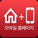 모바일앱 무료제작 - 모바일 홈페이지 제작 by 도넛모바일