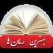 بهترین رمان ها by kohanweb