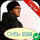 اغاني الراي الجديدة الشاب بلال 2018 Cheb Bilal by آخر الأغاني الرائعة 2017