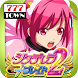 [777TOWN]シンデレラブレイド2 by Sammy Networks Co.,Ltd.