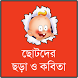 ছোটদের ছড়া কবিতা by RMP Studio